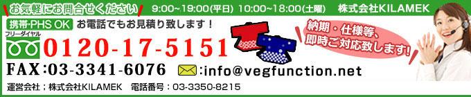 お問い合わせはお気軽に MAIL:info@vegfunction.net お電話からもお見積もり出来ます⇒0120-17-5151